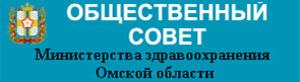 Общественный совет при Министерстве здравоохранения Омской области