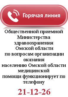 Горячая линия министерства здравоохранения Омской области